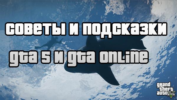 ������� ������� � ��������� GTA 5 � GTA online