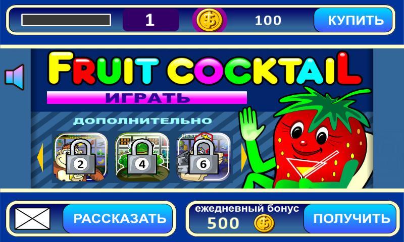 Гараж игровые автоматы скачать
