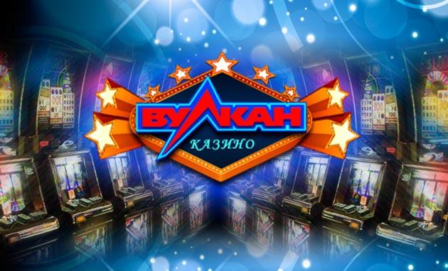 Казино Вулкан: автоматы для игры играть задарма и без регистрации