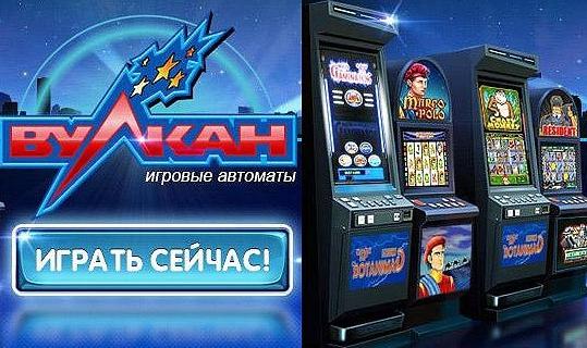 вулкан аппараты интернет игровые казино