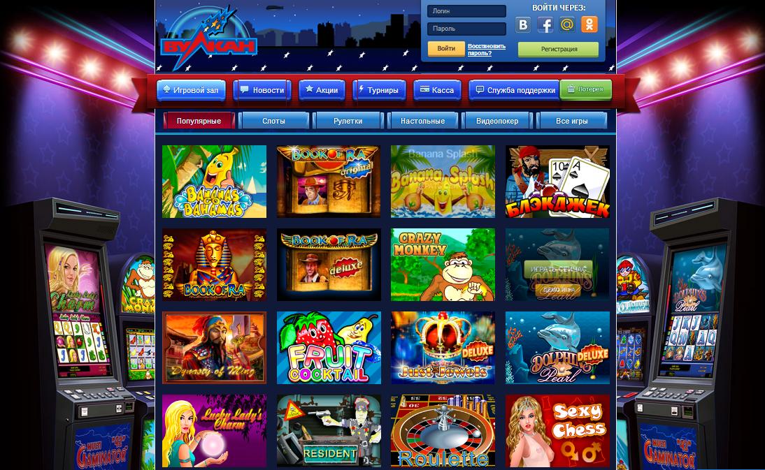 Картинки по запросу Удивительное онлайн-казино «Вулкан»