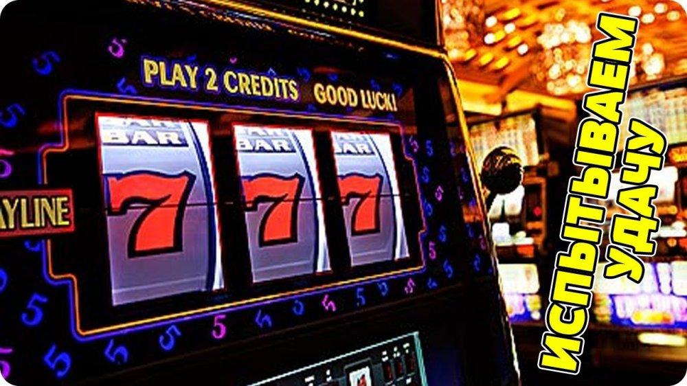 Казино 777 онлайн скачать бесплатно игры на игровые автоматы mega jack