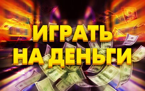 слоты на деньги