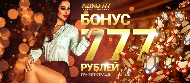 азино777 бонус при регистрации 777 рублей скачать