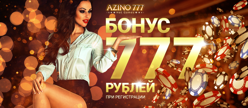 азино777 с бонусом за регистрацию на андроиде