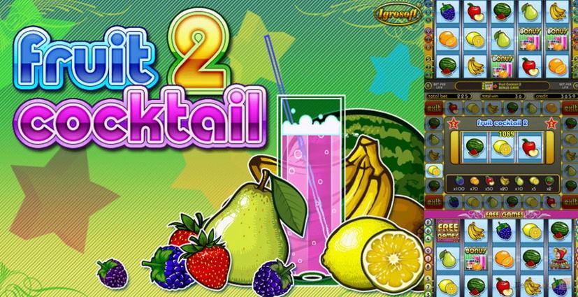 Игровые автоматы вулкан fruit cocktail