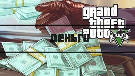 игра как заработать много денег