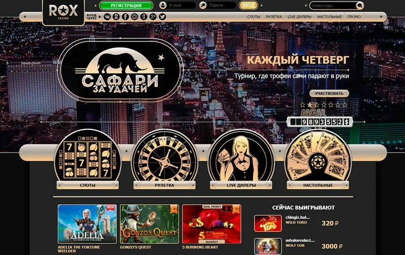 Встречаем официальный сайт Рокс казино - g5mod.ru - GTA V